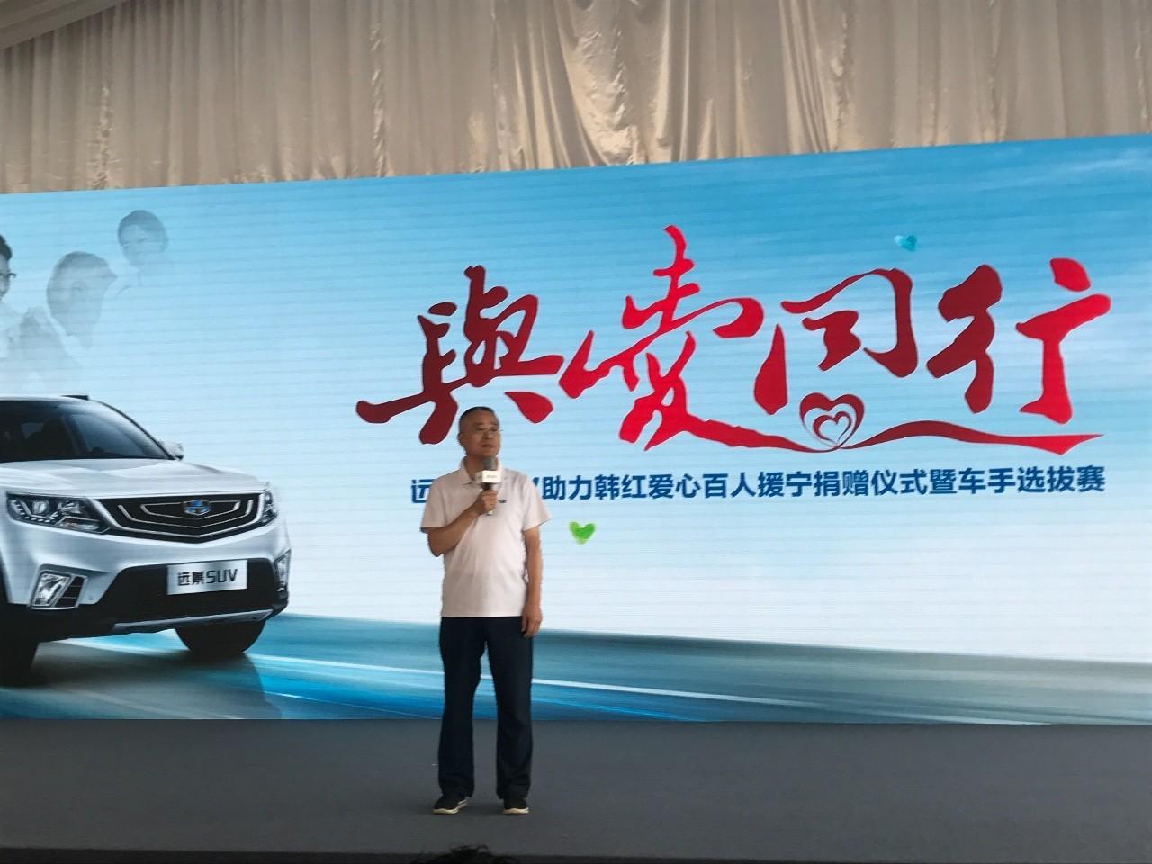 韩红爱心百人援宁,吉利又捐了30辆远景SUV