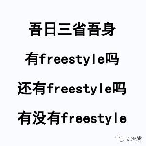 果然《中国有嘻哈》也躲不过乱剪辑的坑吗…