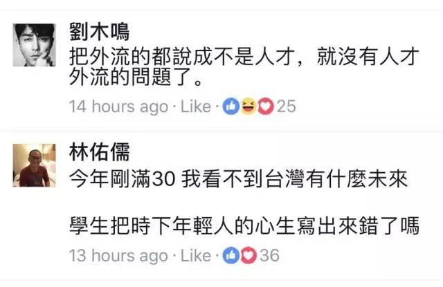 ▲台湾网友的评论