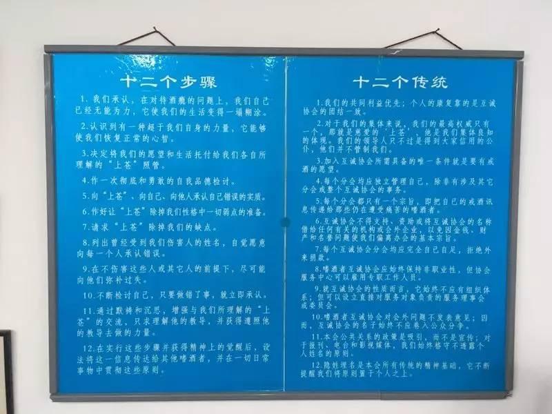 AA会场上挂着十二个步骤,十二个传统。