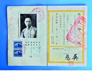 1938年,叶挺为筹募军费而前往越南的护照。