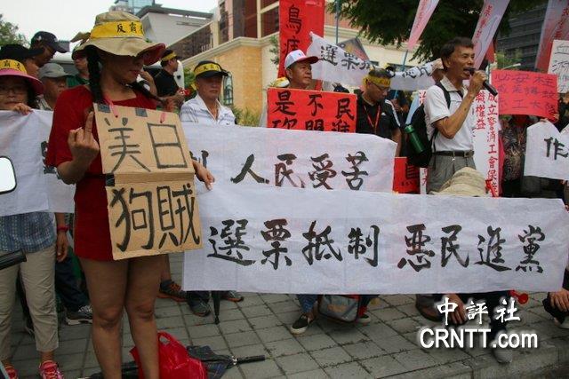 """民众誓言要用""""选票""""制裁""""恶民进党""""。(图片来源:中评社)"""