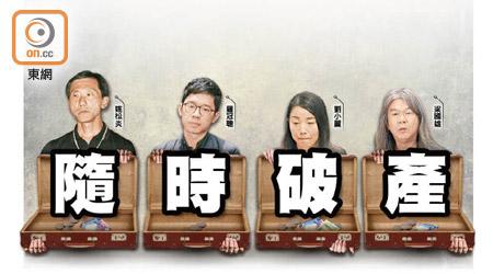 (左起)姚松炎、罗冠聪、刘小丽、梁国雄。(图片来源:香港东网)