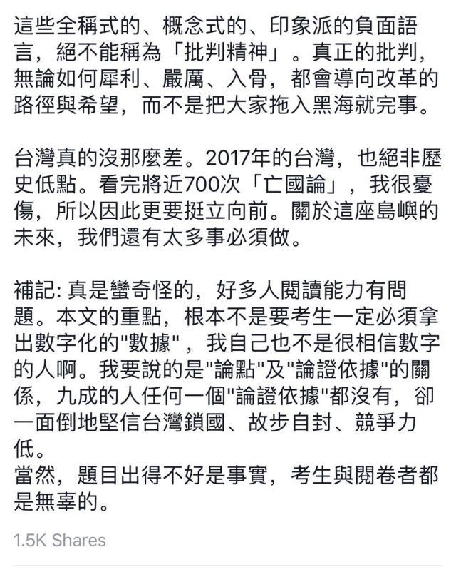 ▲杨翠脸书原文截图