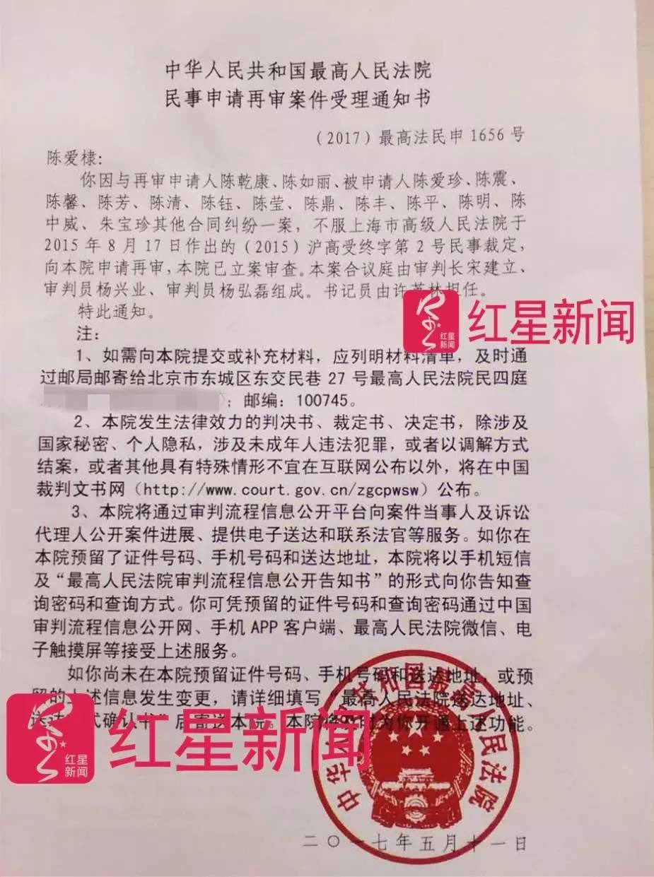 ▲最高法下达了民事申请再审案件受理通知书 图片来源:红星新闻