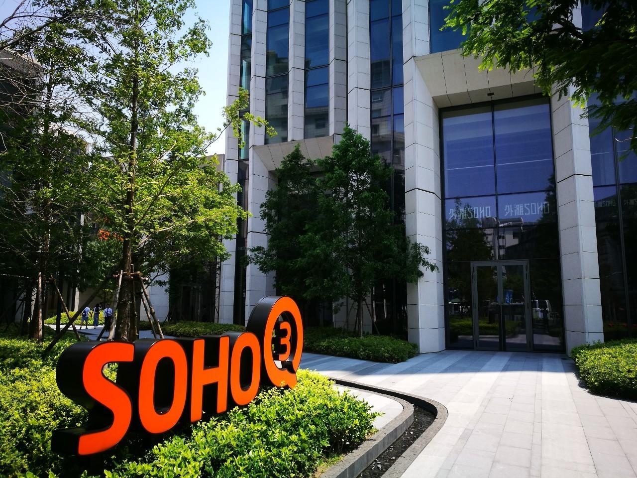 SOHO中国4年出售超5个地产项目 套现或达340亿