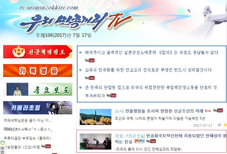 """朝鲜""""我们民族之间""""网站截图 ,红框为林智贤视频"""