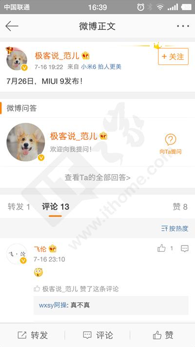 小米MIUI9何时发布?多条线索同时指向7月26日