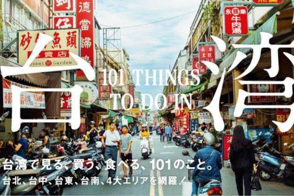 日媒刊登台南街景(图片来源:台湾《中时电子报》)