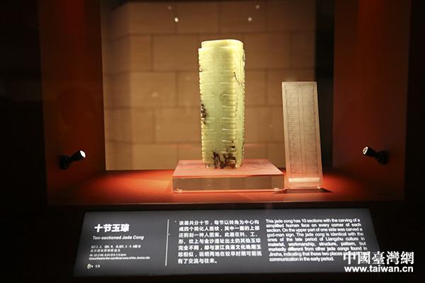 传承千年的十节玉琮。(中国台湾网 李宁 摄)