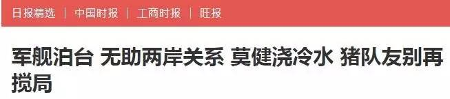 ▲台湾中时电子报网站报道截图