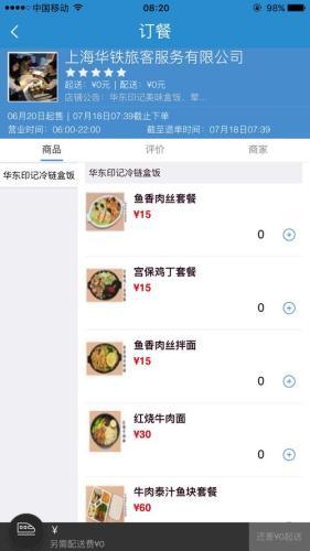 上海开往北京的多趟高铁的订餐均显示可预订宫保鸡丁、鱼香肉丝套餐等15元盒饭。