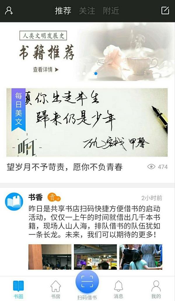"""""""智慧书房""""App首页 澎湃新闻记者 阮玄墨 图"""