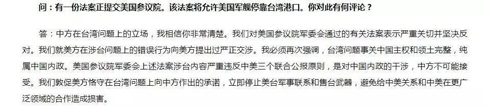 ▲外交部发言人6月29日回应相关提问。(外交部网站)