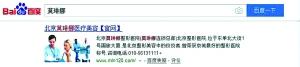 """在百度检索中,莫琳娜的宣传中提到""""曾荣获京城最好的整形医院""""称号。"""