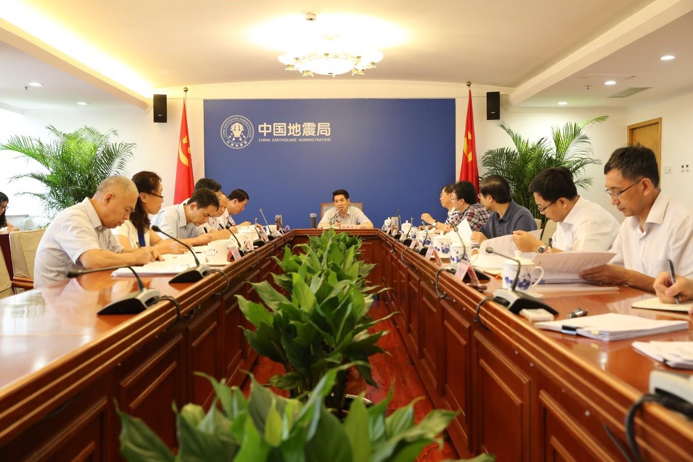 郑国光主持召开中国地震局第4次局务会议