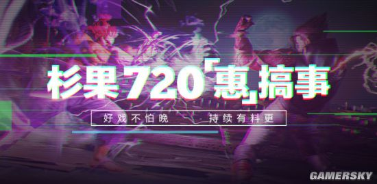 《战锤:全面战争2》比Steam优惠50元 杉果夏季促销即将上线