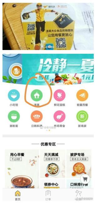 美团官方回应清真食品箱:系个别