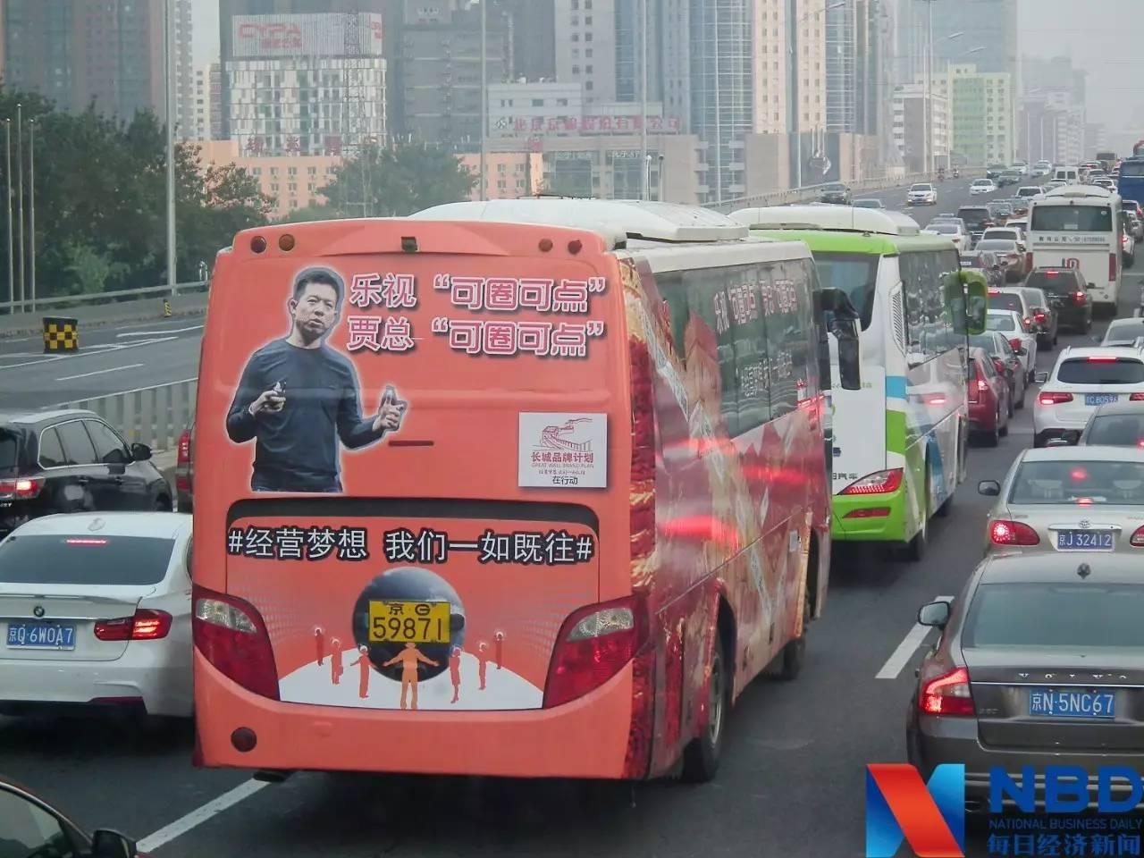 ▲7月18日,北京,一则印着贾跃亭的车身广告。来源:视觉中国