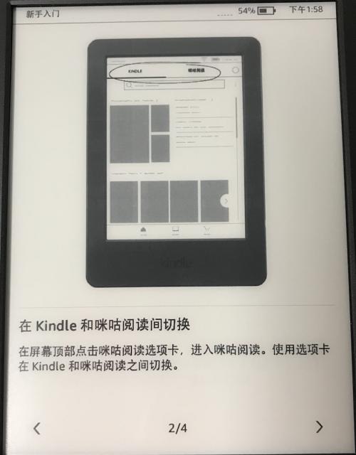 亚马逊Kindle X咪咕电子书阅读器评测