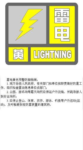 北京市气象台发布雷电黄色预警 影响明晨全市早高峰