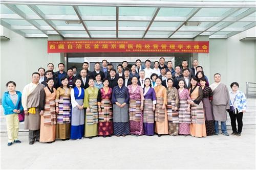 首届京藏医院经营管理学术论坛在西藏自治区人民医院举行