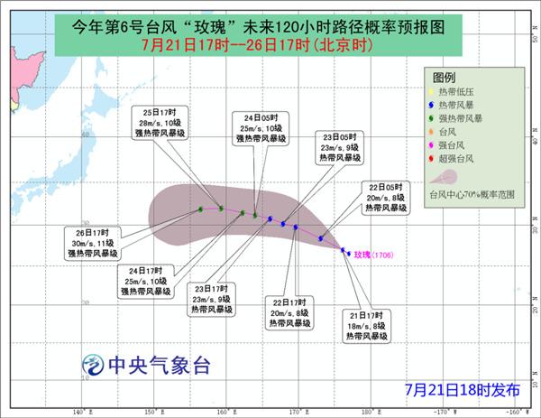 """今年第6号台风""""玫瑰""""生成 未来对我国无影响"""