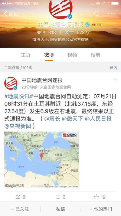 土耳其附近发生6.9级左右地震