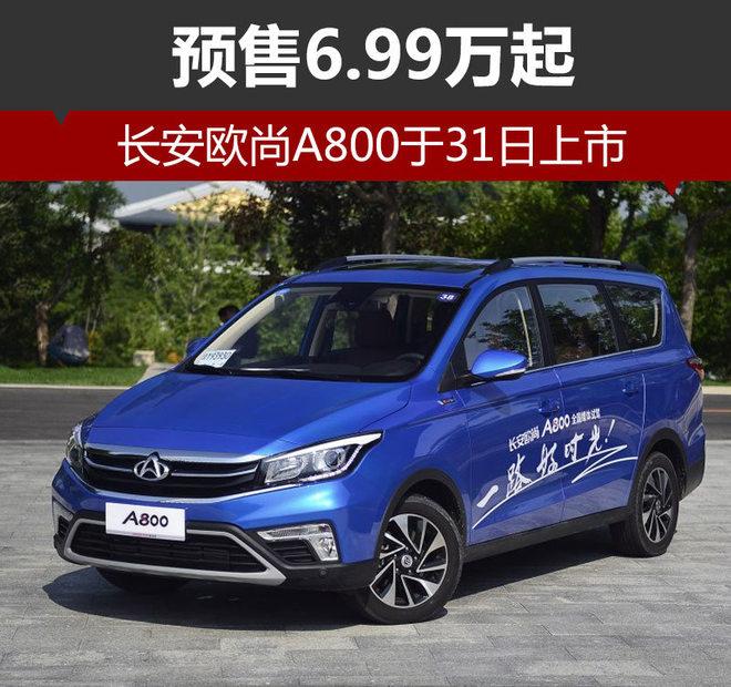 长安欧尚A800于31日上市?预售6.99万起
