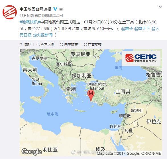 土耳其发生6.8级地震 震源深度10千米