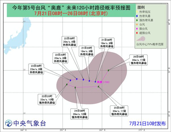 """今年第5号台风""""奥鹿""""生成 未来对我国海域无影响"""