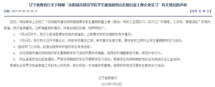 辽宁省教育厅官网截图