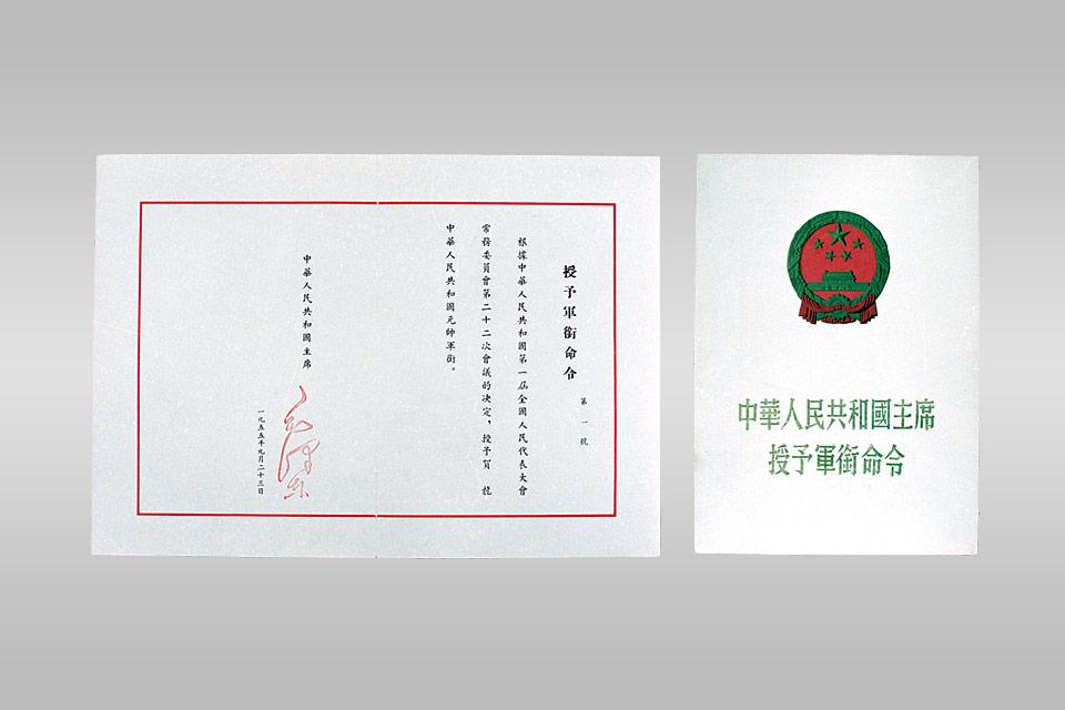 中华人民共和国主席毛泽东授予贺龙的元帅军衔命令(第1号) 年代:1955年9月23日尺寸:长28.4厘米、宽20厘米质地:纸