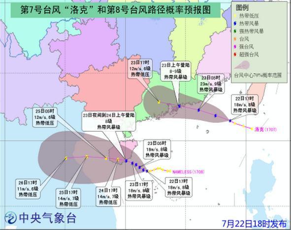 今年第8号台风生成 海南发布台风三级预警