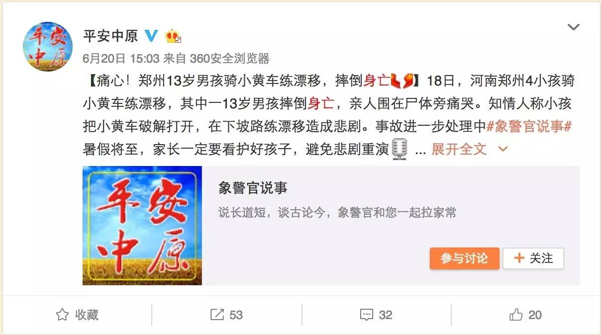 ▲图片来源:河南省公安厅官方微博截图