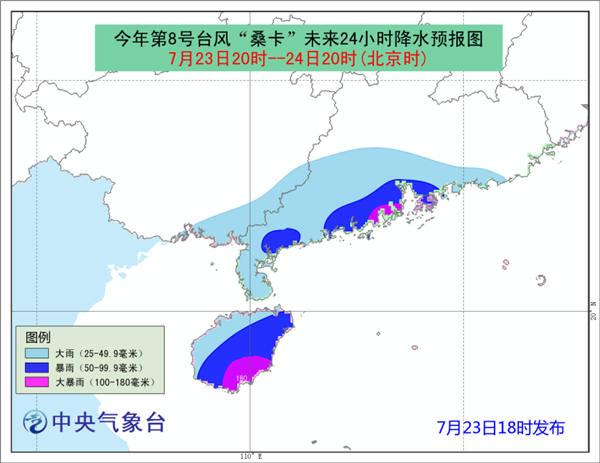 台风蓝色预警:桑卡24日夜间到25日上午将登陆海南