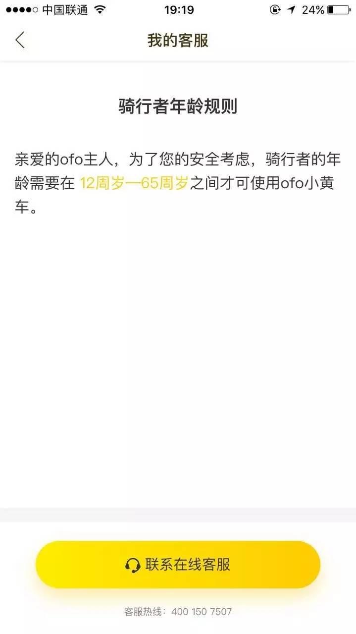 ▲图片来源:ofo官方app截图
