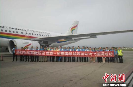 6月19日,西藏航空任务职员庆贺成都至加德满都验证试飞美满胜利。 西藏航空供图