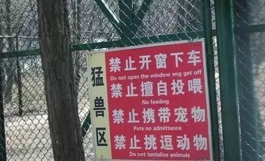 ▲八达岭野生公园的警示牌。