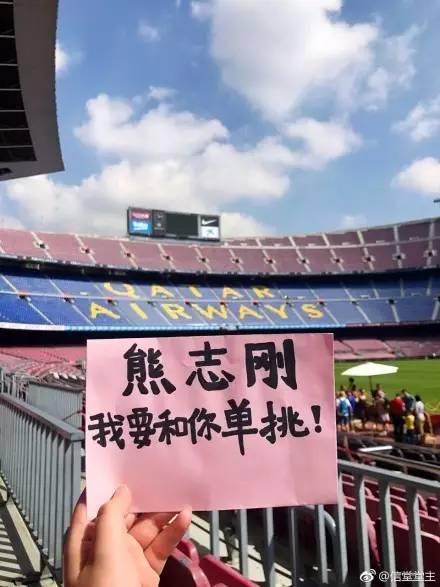 ▲网友发帖支持熊志刚。