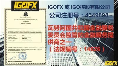 IGOFX宣传材料称其受到瓦努阿图共和国金融服务委员会监管。