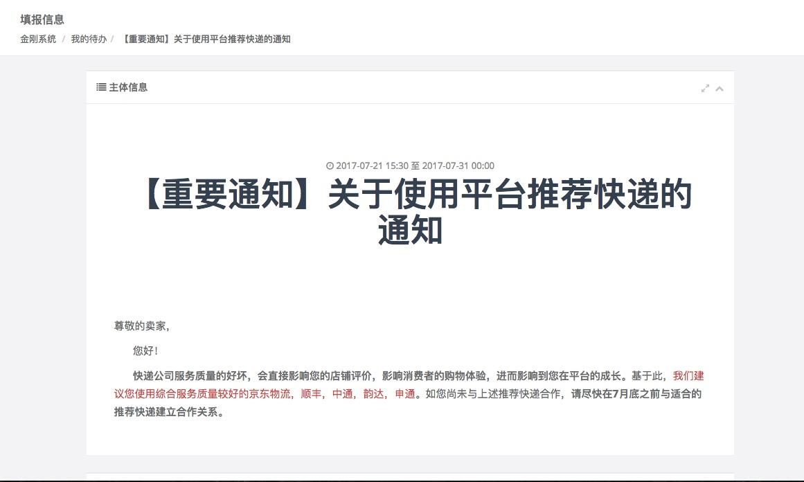 京东物流战上演:除名天天快递 拉黑圆通互怼苏宁
