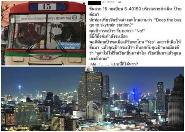 曼谷巴士被曝拒载中国游客 售票员:让他们下去