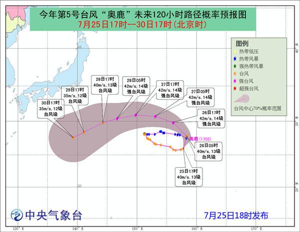 """台风""""奥鹿""""未来对我国无影响"""