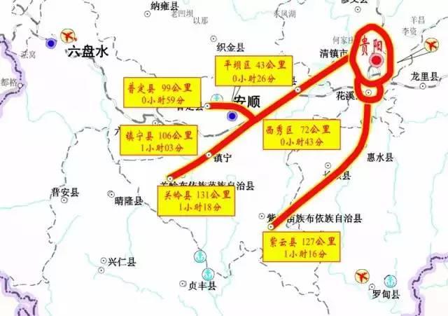 从贵阳出发,开车到贵州各地的里程表及路线全攻略滚五老图片