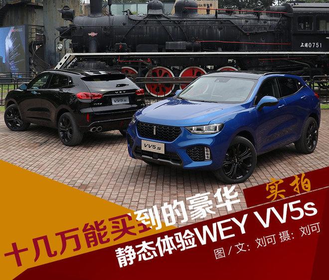 十几万能买到的豪华 静态体验WEY VV5s