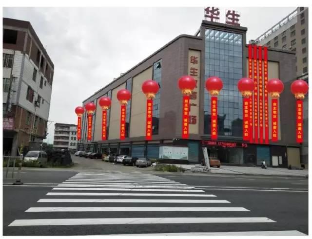 南安华生建材家居广场是一家集建材,装潢装饰材料,家具销售和装修