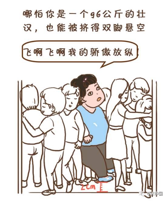 漫画|2000万人假装v漫画在北京,看看他们你其实漫画不在乎图片