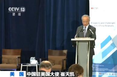 中国驻美国大使崔天凯:中美必须以建设性的方式控制分歧