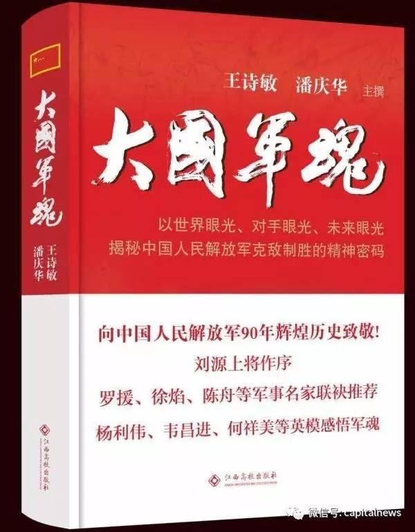 刘源再批郭徐流毒 点透解放军战斗力关键要素